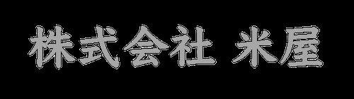 株式会社 米屋